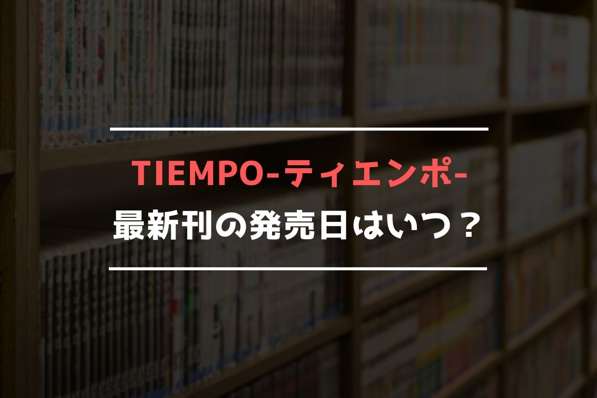 TIEMPO-ティエンポ- 最新刊 発売日