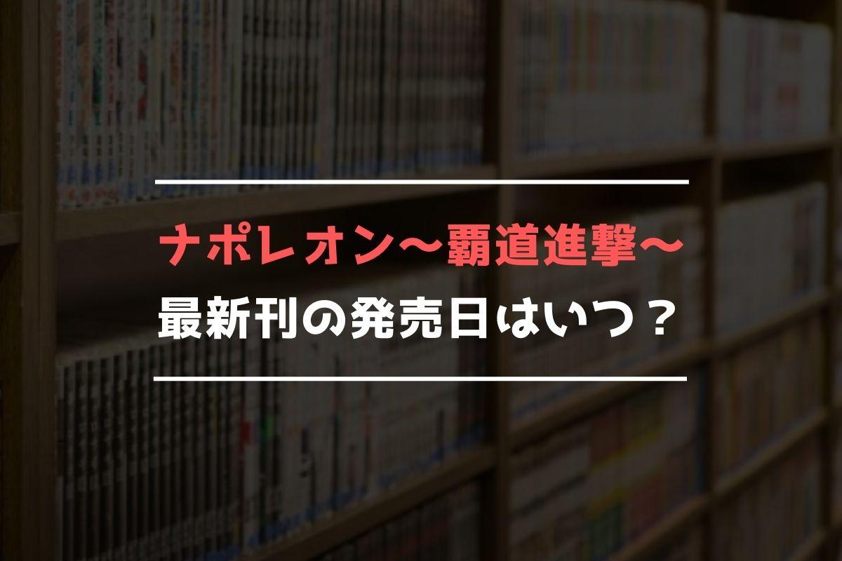 ナポレオン ~覇道進撃~ 最新刊 発売日