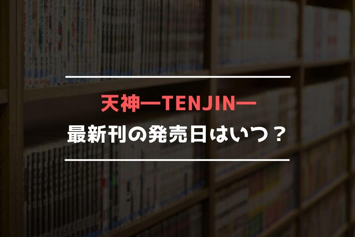 天神―TENJIN― 最新刊 発売日