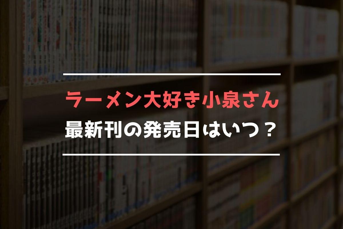 ラーメン大好き小泉さん 最新刊 発売日