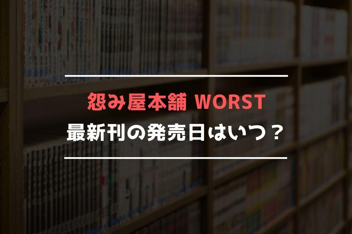 怨み屋本舗 WORST 最新刊 発売日