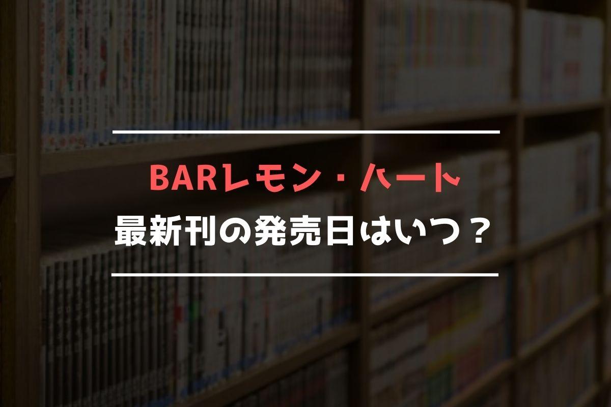 BARレモン・ハート 最新刊 発売日