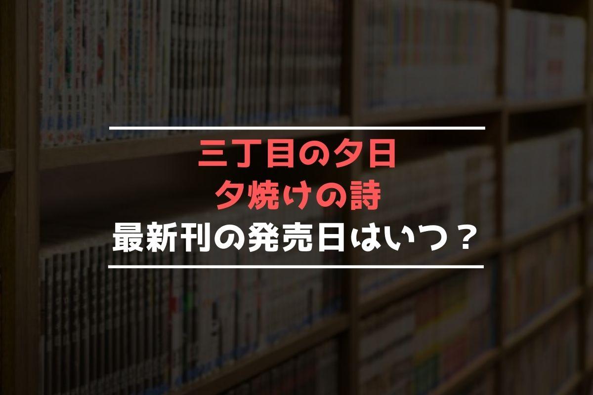 三丁目の夕日 夕焼けの詩 最新刊 発売日
