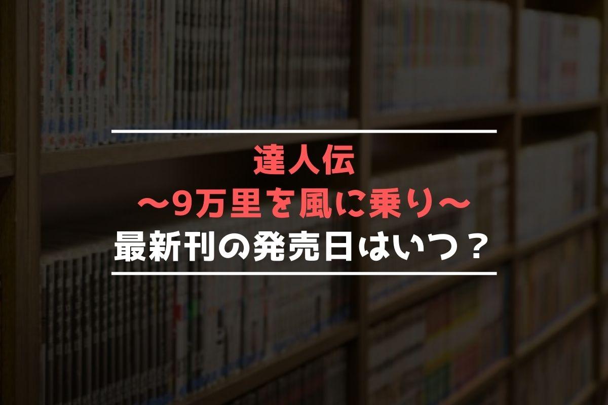 達人伝~9万里を風に乗り~ 最新刊 発売日