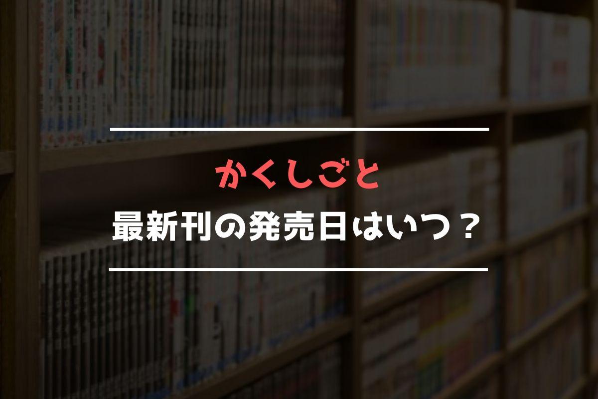 かくしごと 最新刊 発売日