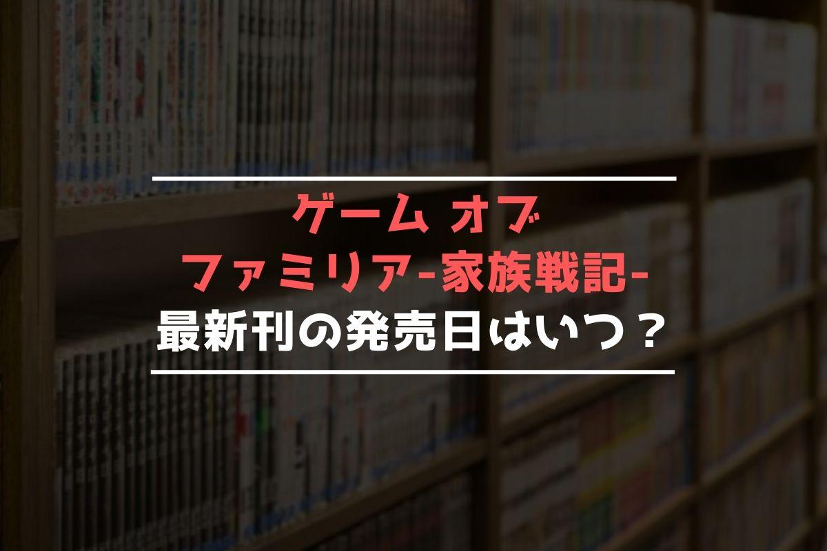 ゲーム オブ ファミリア-家族戦記- 最新刊 発売日