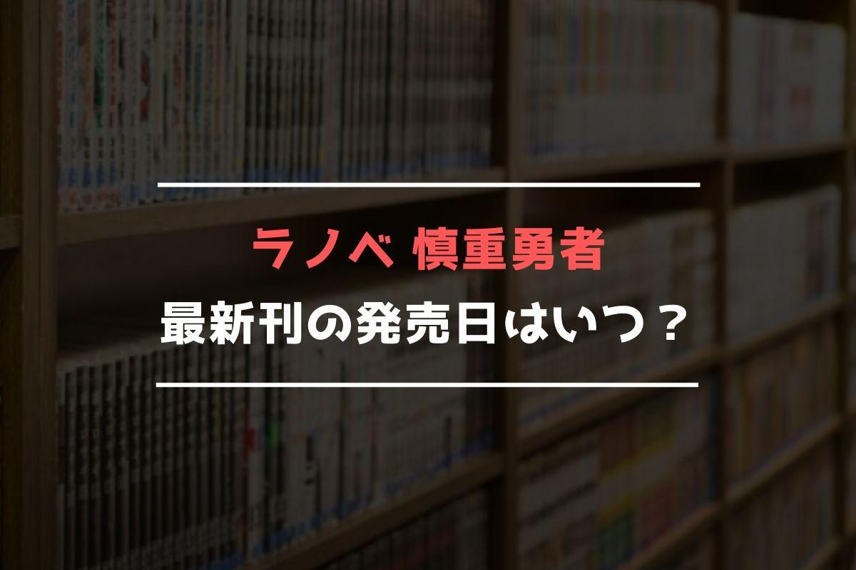 ラノベ 慎重勇者 最新刊 発売日