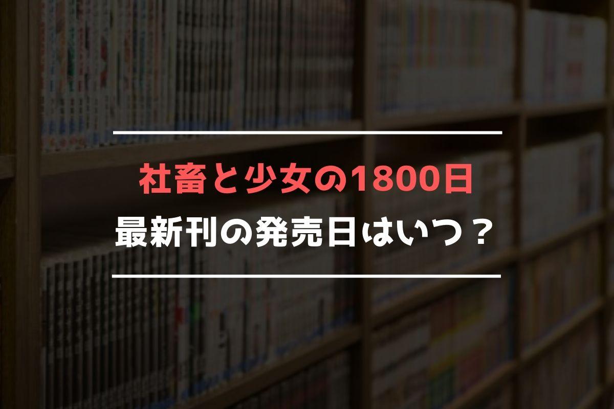 社畜と少女の1800日 最新刊 発売日