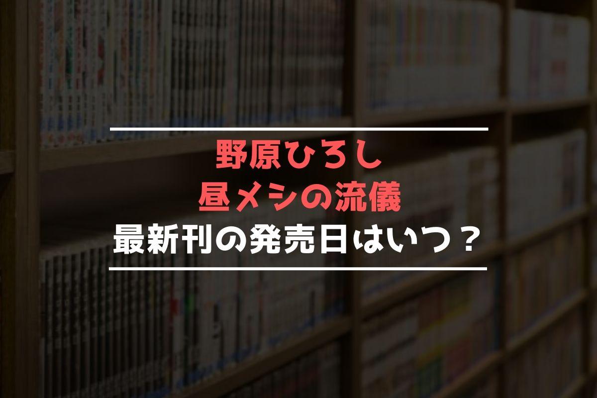 野原ひろし 昼メシの流儀 最新刊 発売日