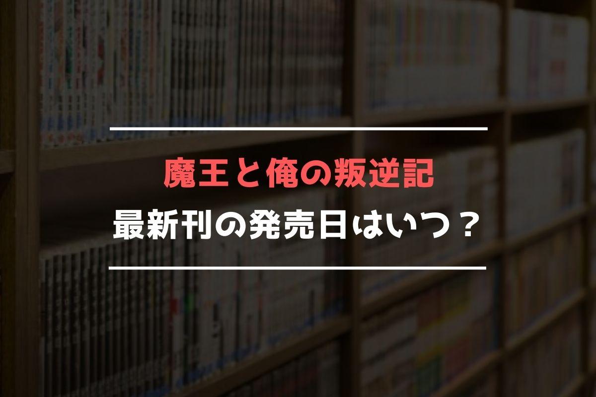 魔王と俺の叛逆記 最新刊 発売日