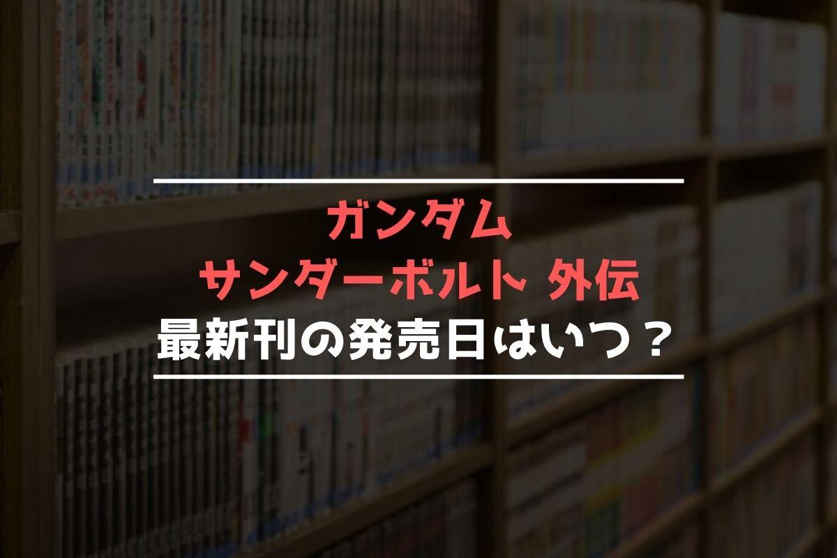 ガンダム サンダーボルト 外伝 最新刊 発売日