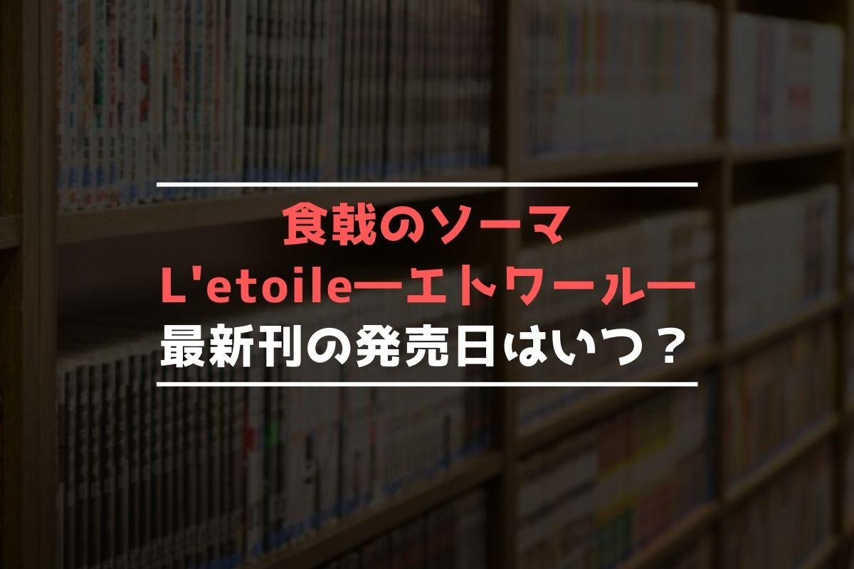 食戟のソーマ L'etoile―エトワール― 最新刊 発売日