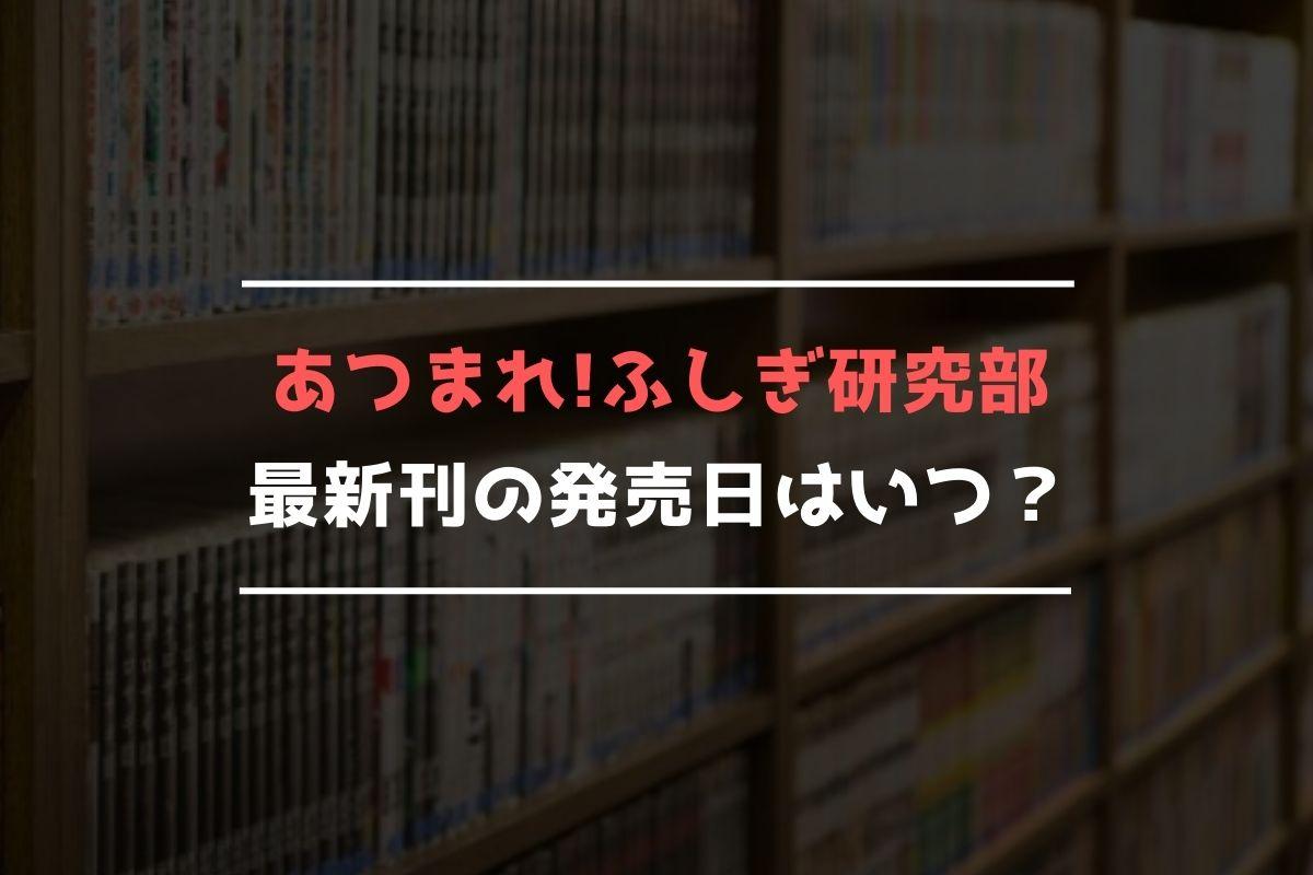 あつまれ!ふしぎ研究部 最新刊 発売日
