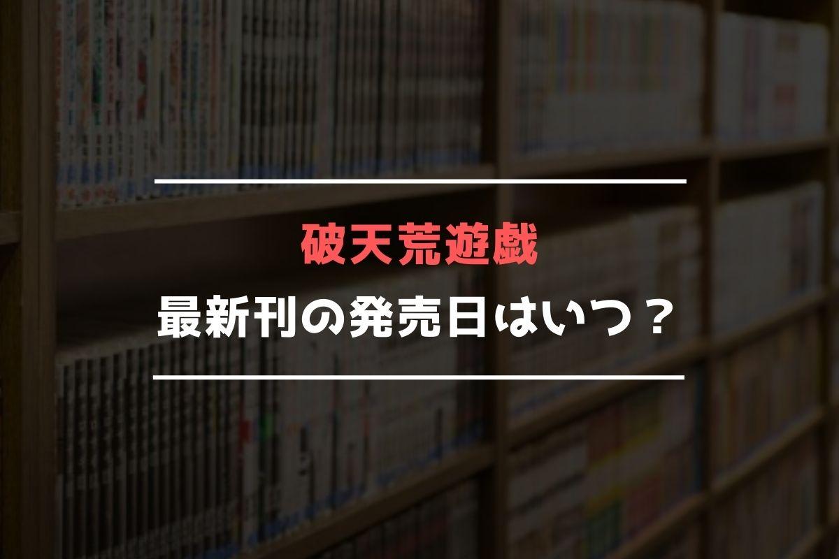 破天荒遊戯 最新刊 発売日
