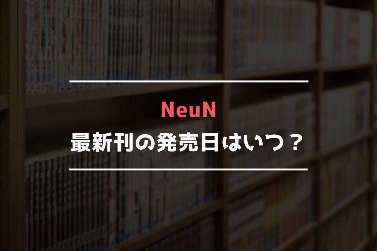 NeuN(ノイン) 最新刊 発売日