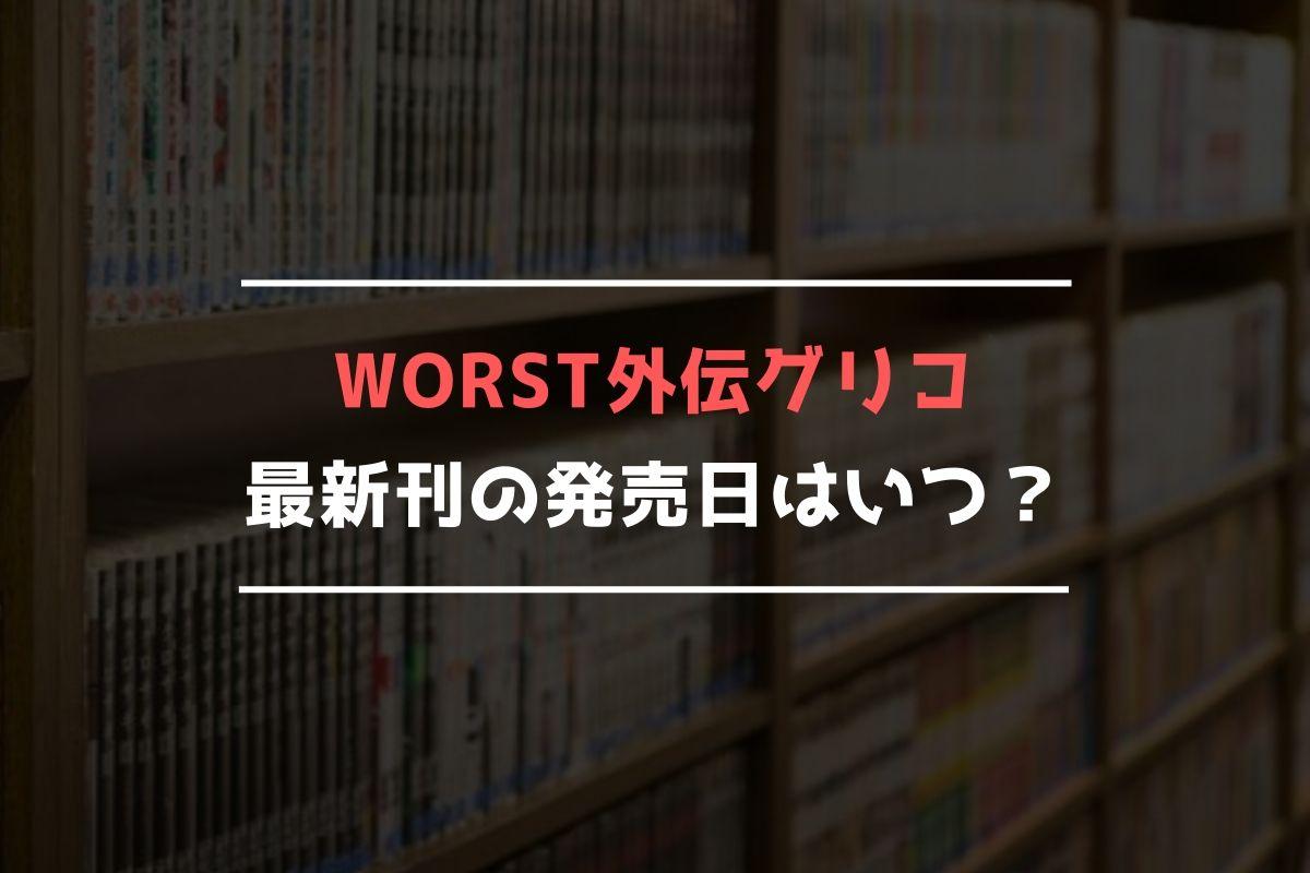 WORST外伝グリコ 最新刊 発売日