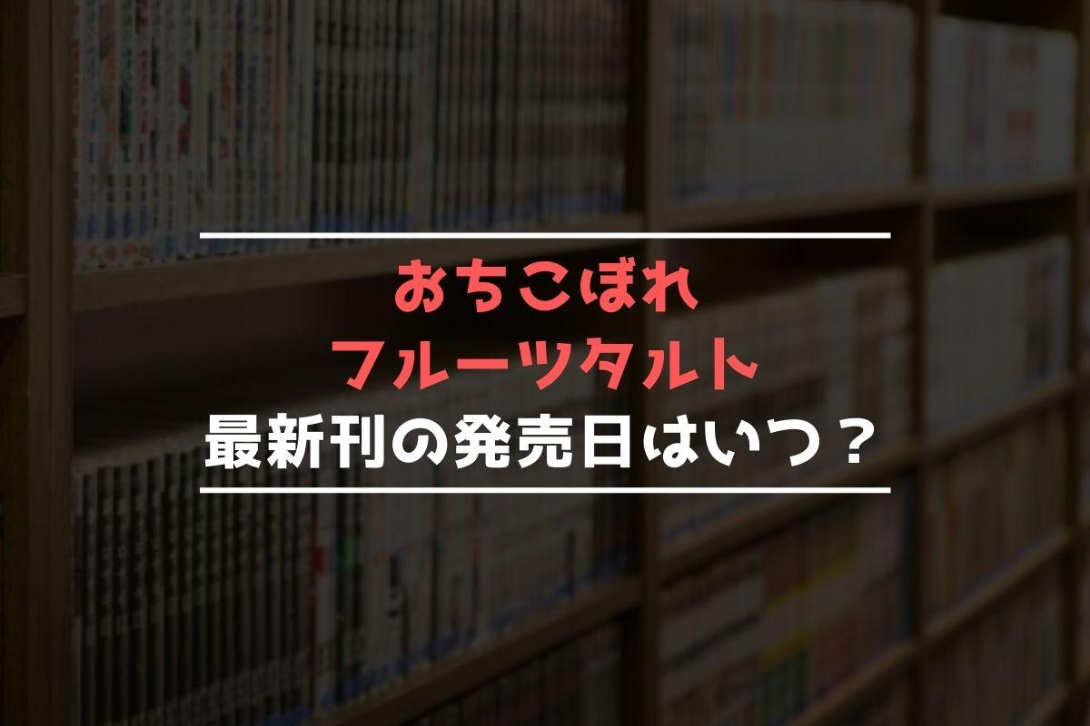 おちこぼれフルーツタルト 最新刊 発売日