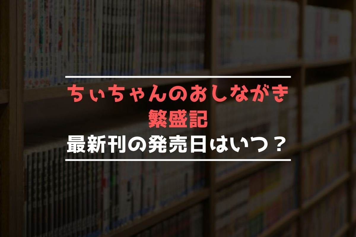 ちぃちゃんのおしながき 繁盛記 最新刊 発売日