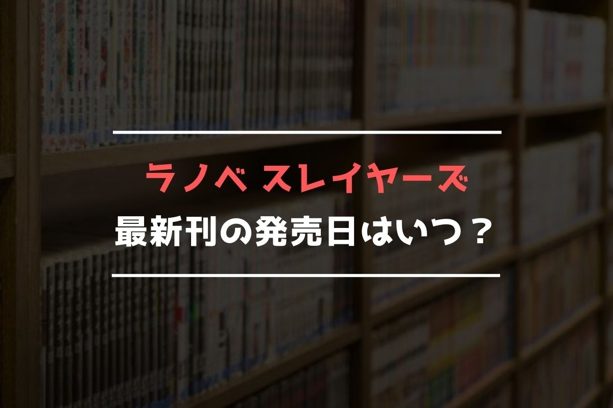 ラノベ スレイヤーズ 最新刊 発売日