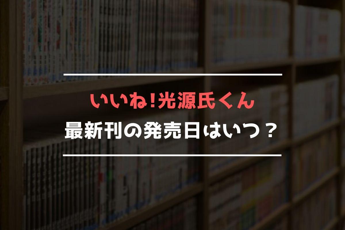 いいね!光源氏くん 最新刊 発売日