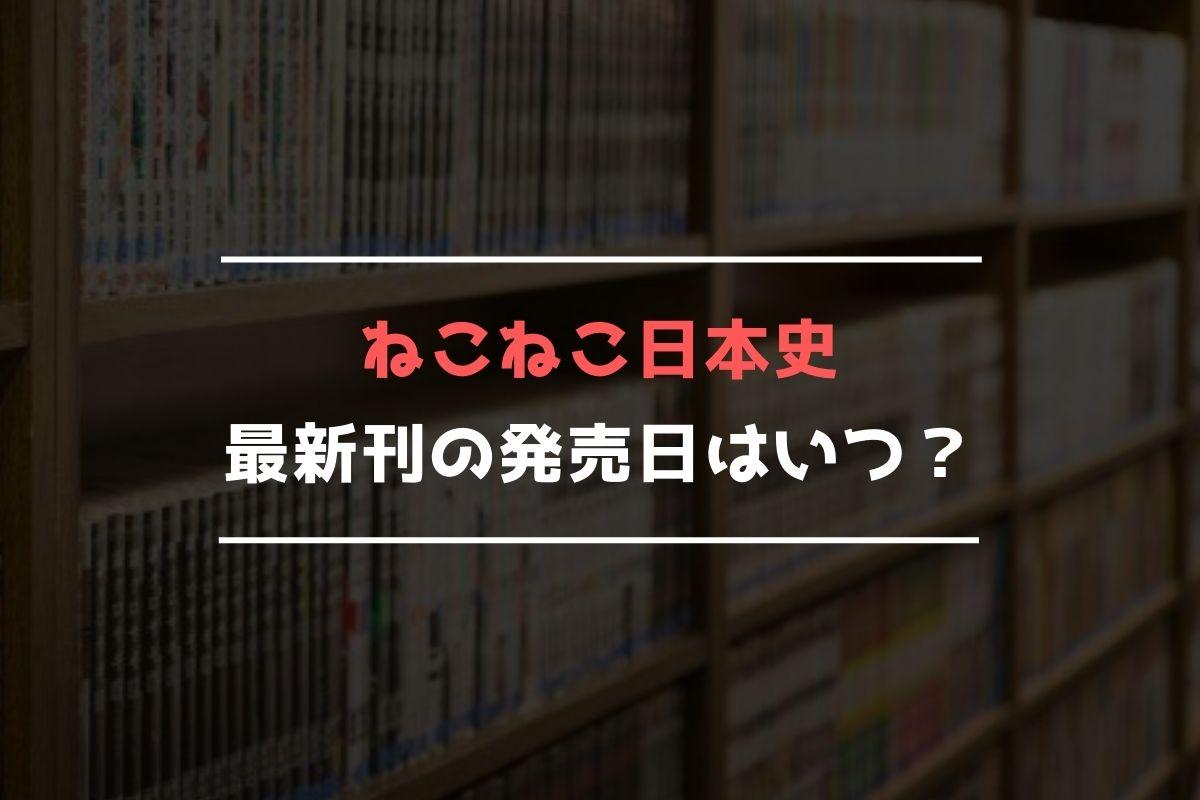 ねこねこ日本史 最新刊 発売日