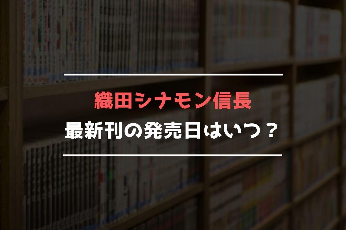 織田シナモン信長 最新刊 発売日
