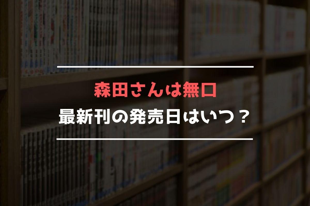 森田さんは無口 最新刊 発売日