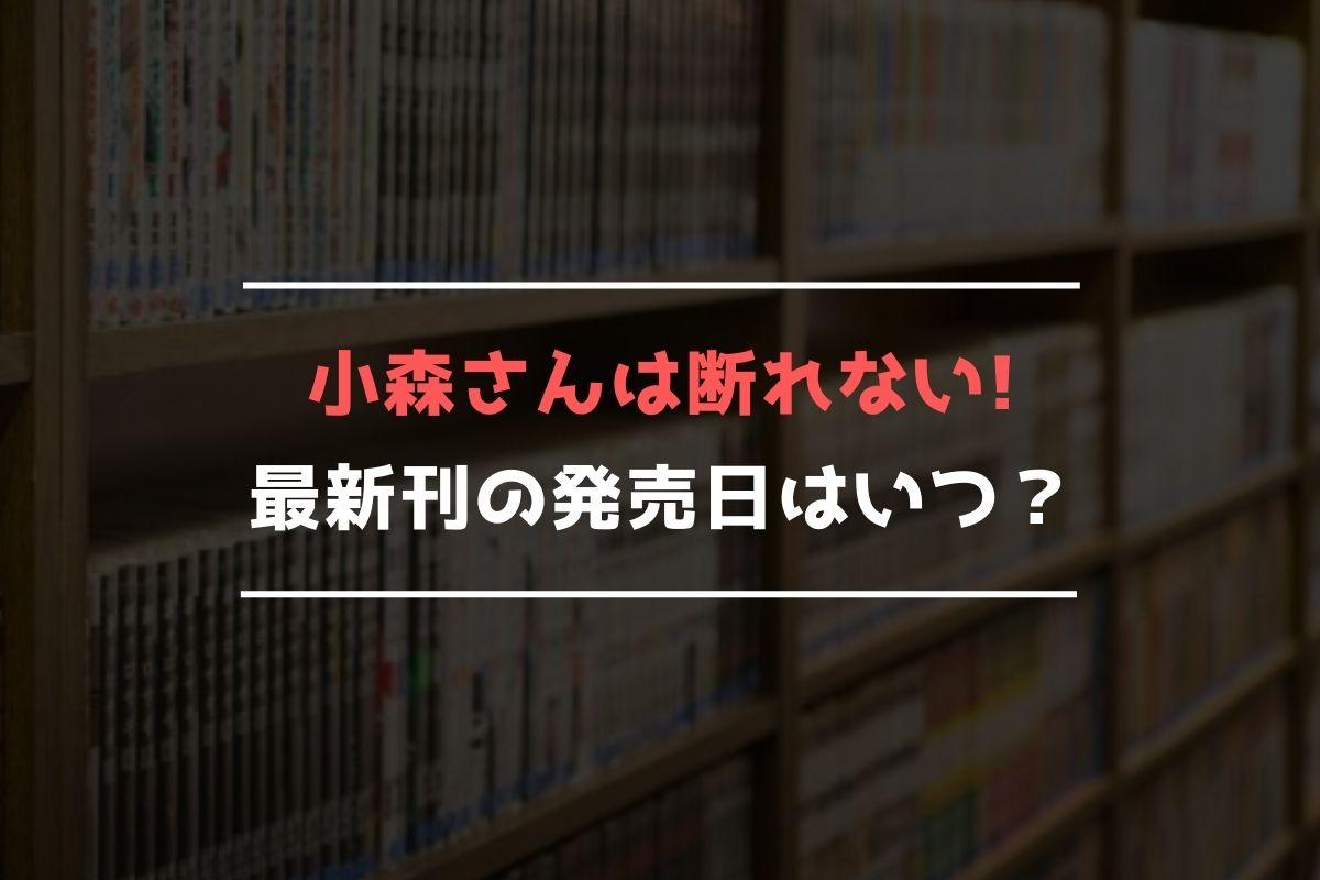 小森さんは断れない! 最新刊 発売日