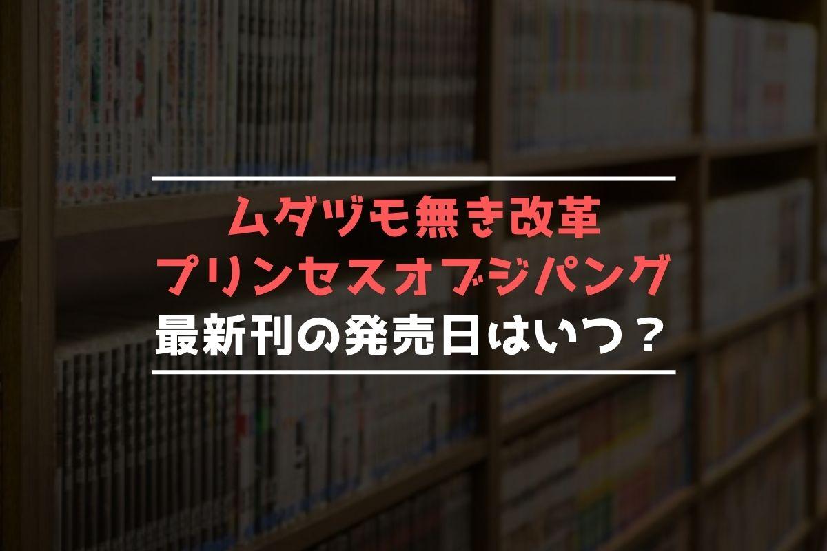 ムダヅモ無き改革プリンセスオブジパング 最新刊 発売日