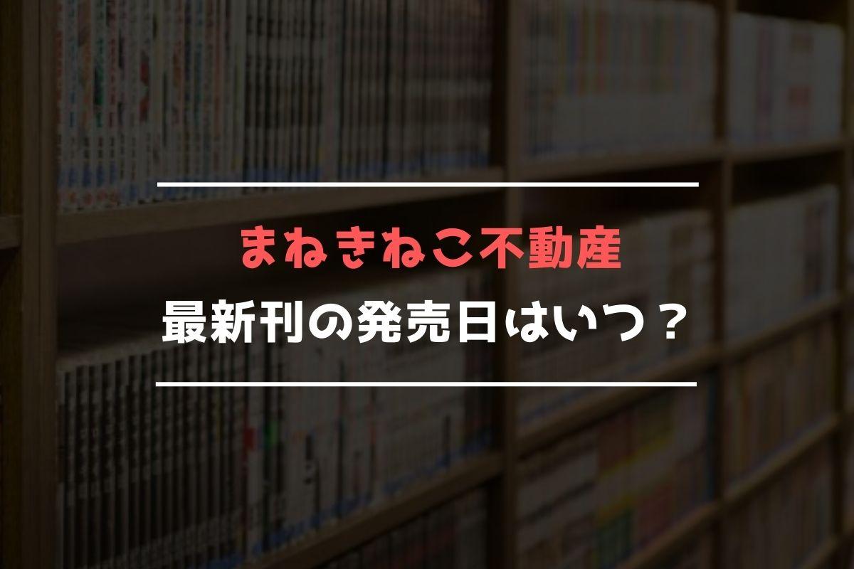 まねきねこ不動産 最新刊 発売日