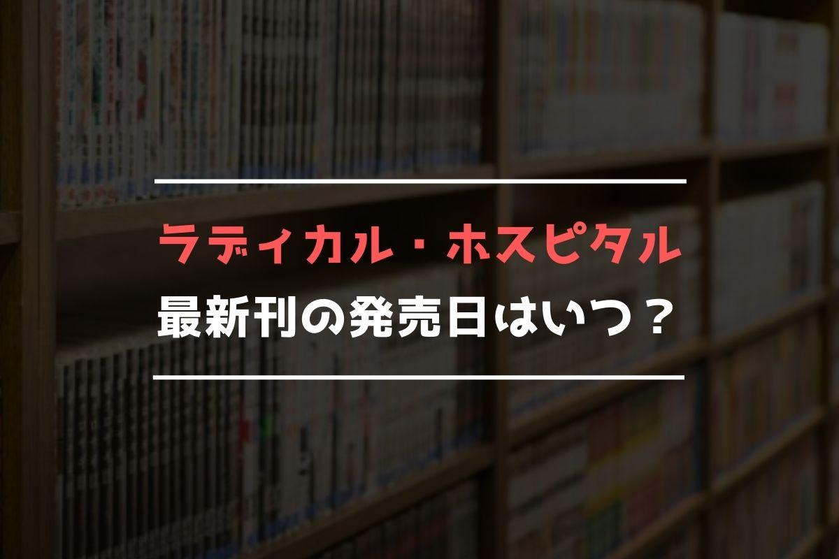 ラディカル・ホスピタル 最新刊 発売日