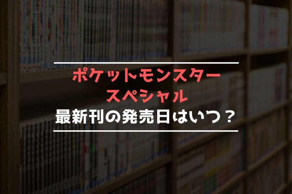 ポケットモンスタースペシャル 最新刊 発売日
