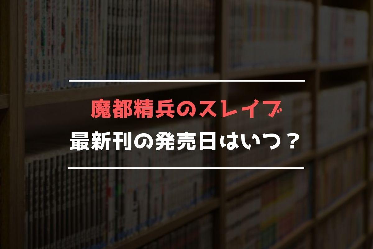 魔都精兵のスレイブ 最新刊 発売日