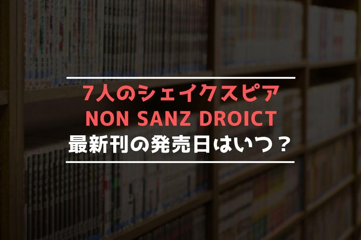 7人のシェイクスピア NON SANZ DROICT 最新刊 発売日