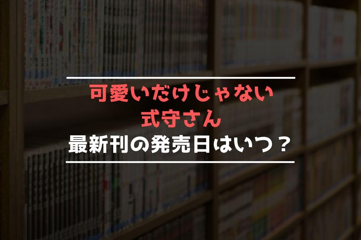 可愛いだけじゃない式守さん 最新刊 発売日