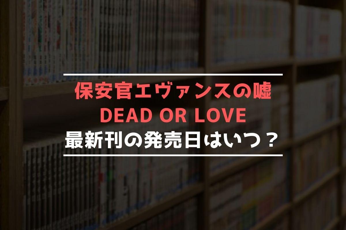 保安官エヴァンスの嘘 DEAD OR LOVE 最新刊 発売日