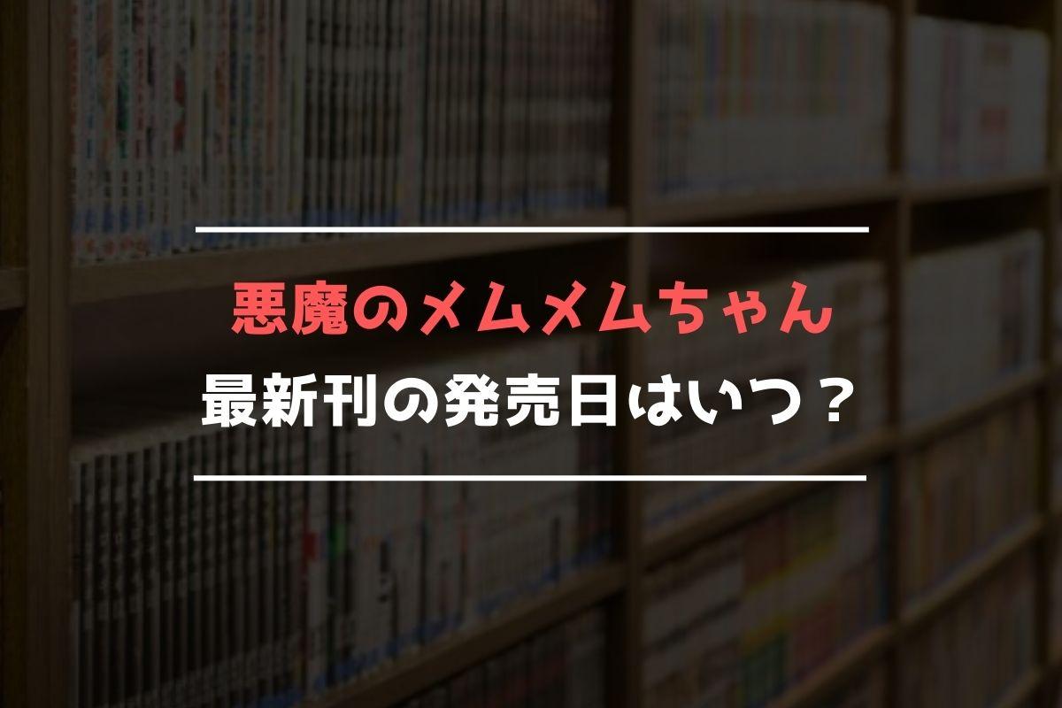 悪魔のメムメムちゃん 最新刊 発売日