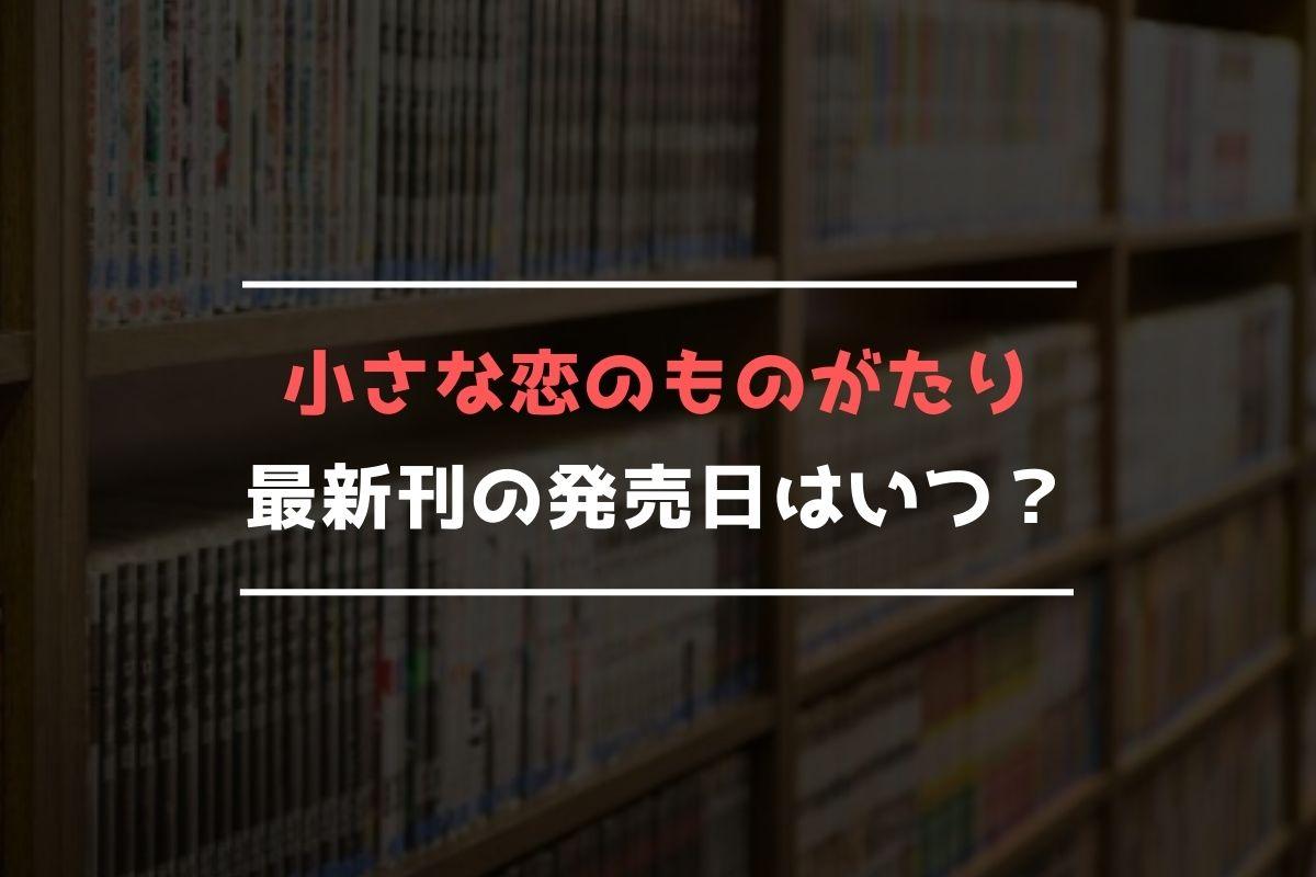 小さな恋のものがたり 最新刊 発売日