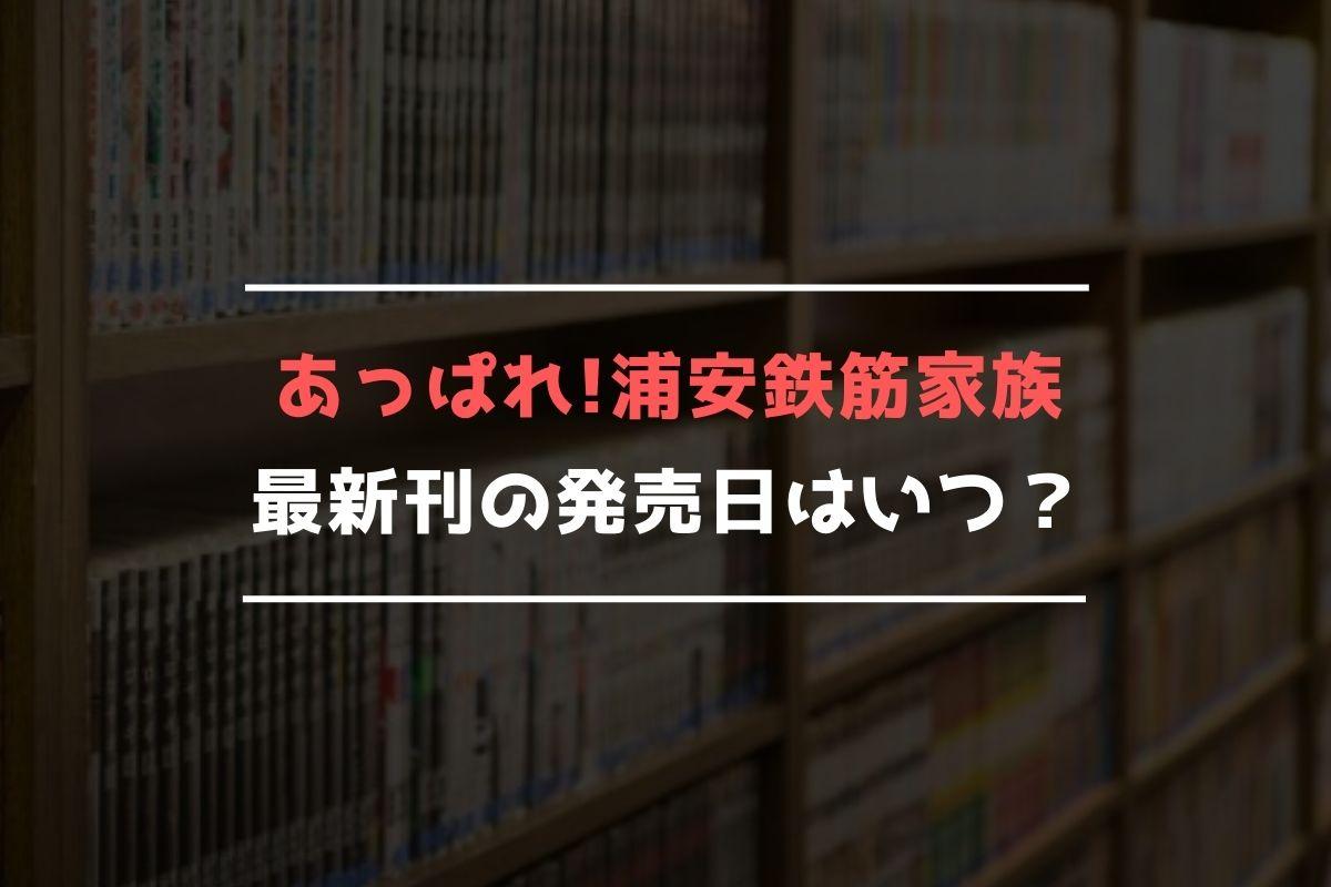 あっぱれ!浦安鉄筋家族 最新刊 発売日