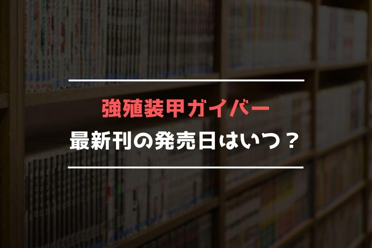 強殖装甲ガイバー 最新刊 発売日