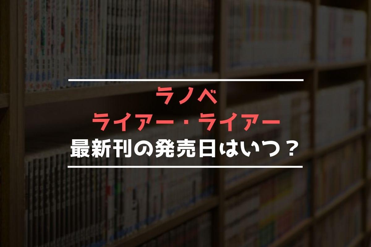 ラノベ ライアー・ライアー 最新刊 発売日