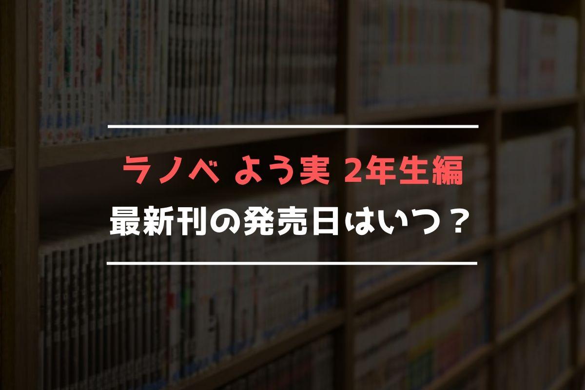 ラノベ よう実 2年生編 最新刊 発売日