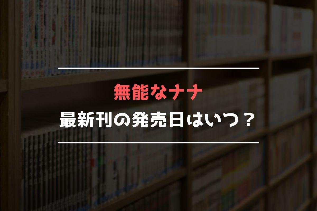 無能なナナ 最新刊 発売日