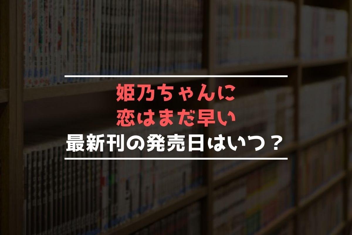 姫乃ちゃんに恋はまだ早い 最新刊 発売日