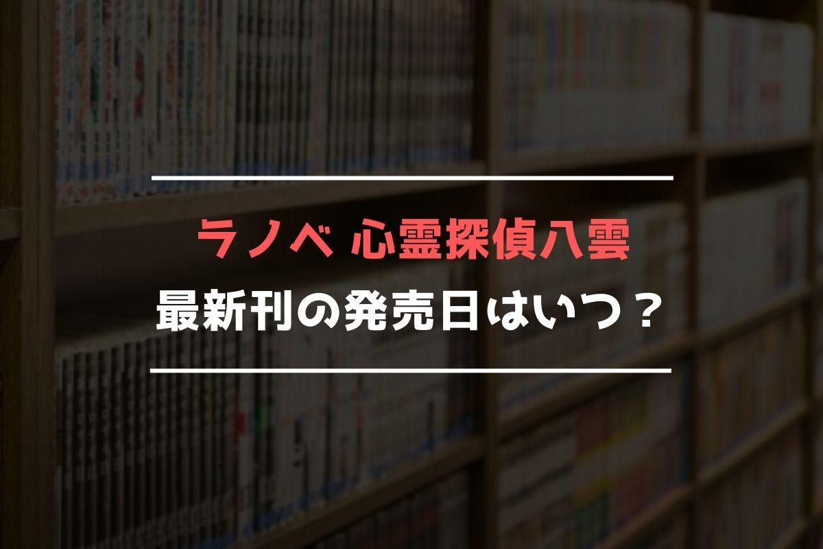 ラノベ 心霊探偵八雲 最新刊 発売日