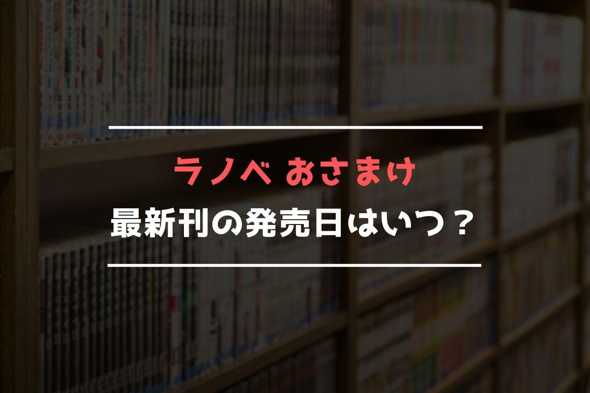 ラノベ おさまけ 最新刊 発売日