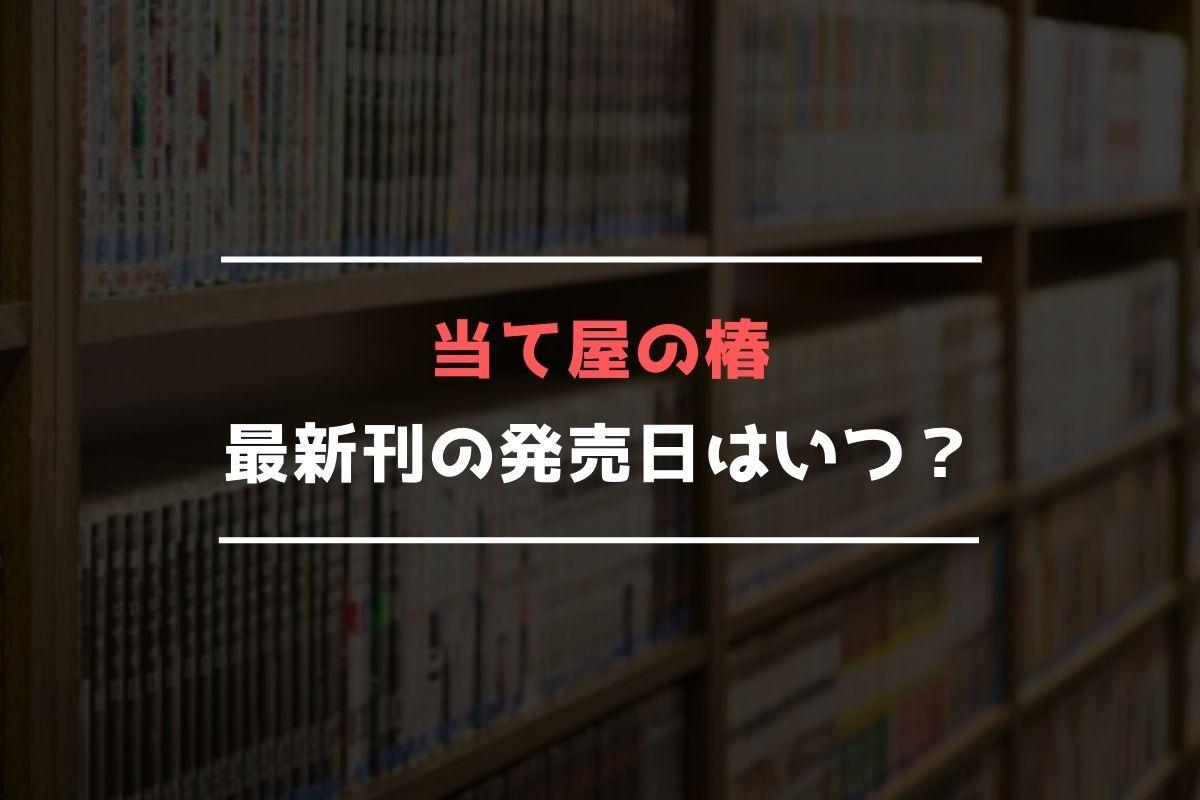 当て屋の椿 最新刊 発売日