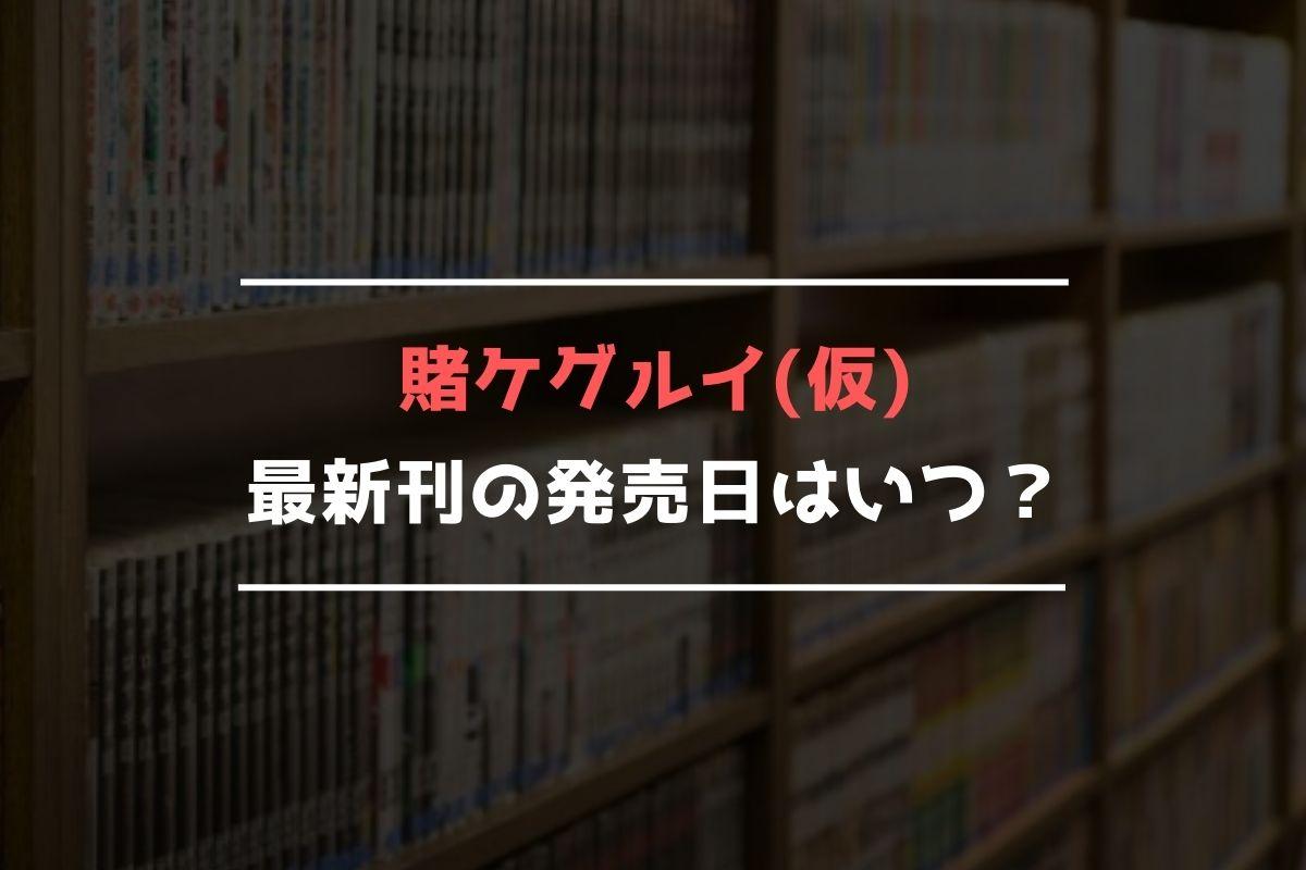 賭ケグルイ(仮) 最新刊 発売日