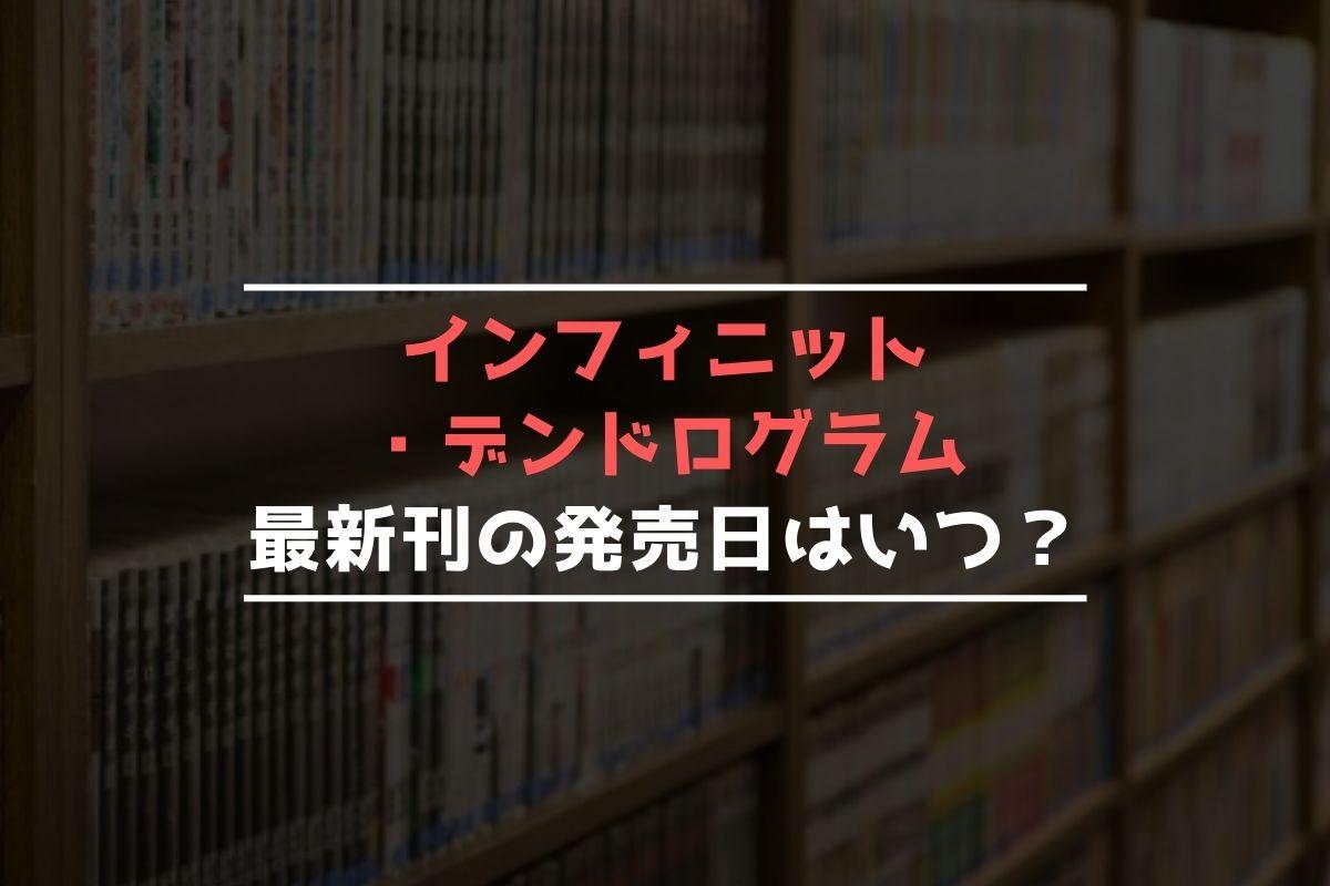 インフィニット・デンドログラム 最新刊 発売日