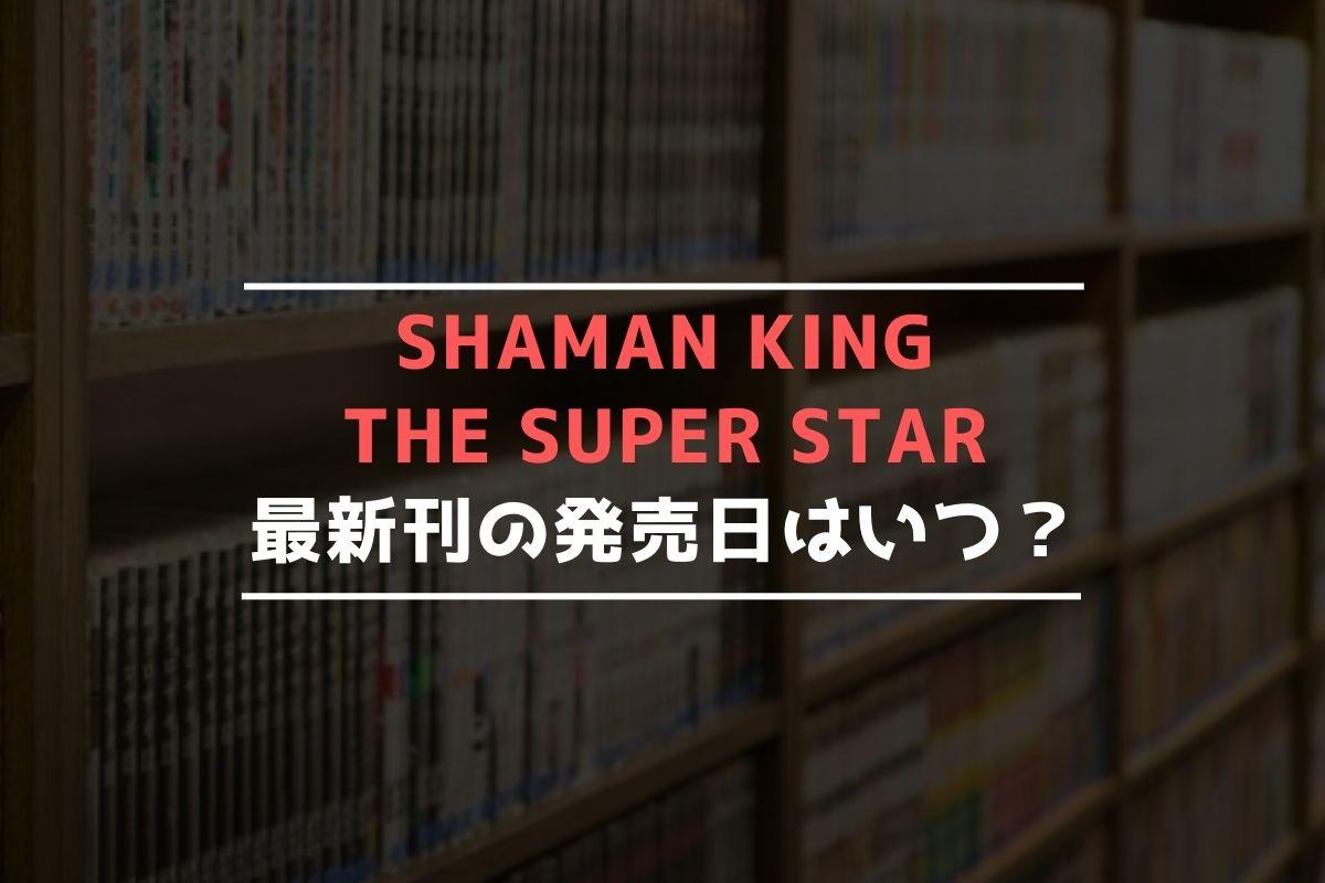 SHAMAN KING THE SUPER STAR 最新刊 発売日